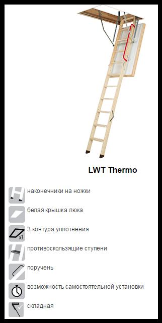 лестница ltk thermo инструкция